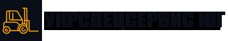 ООО УКРСПЕЦСЕРВИС ЮГ | Ремонт погрузчиков Одесса | Купить запчасти для погрузчиков в Одессе и области
